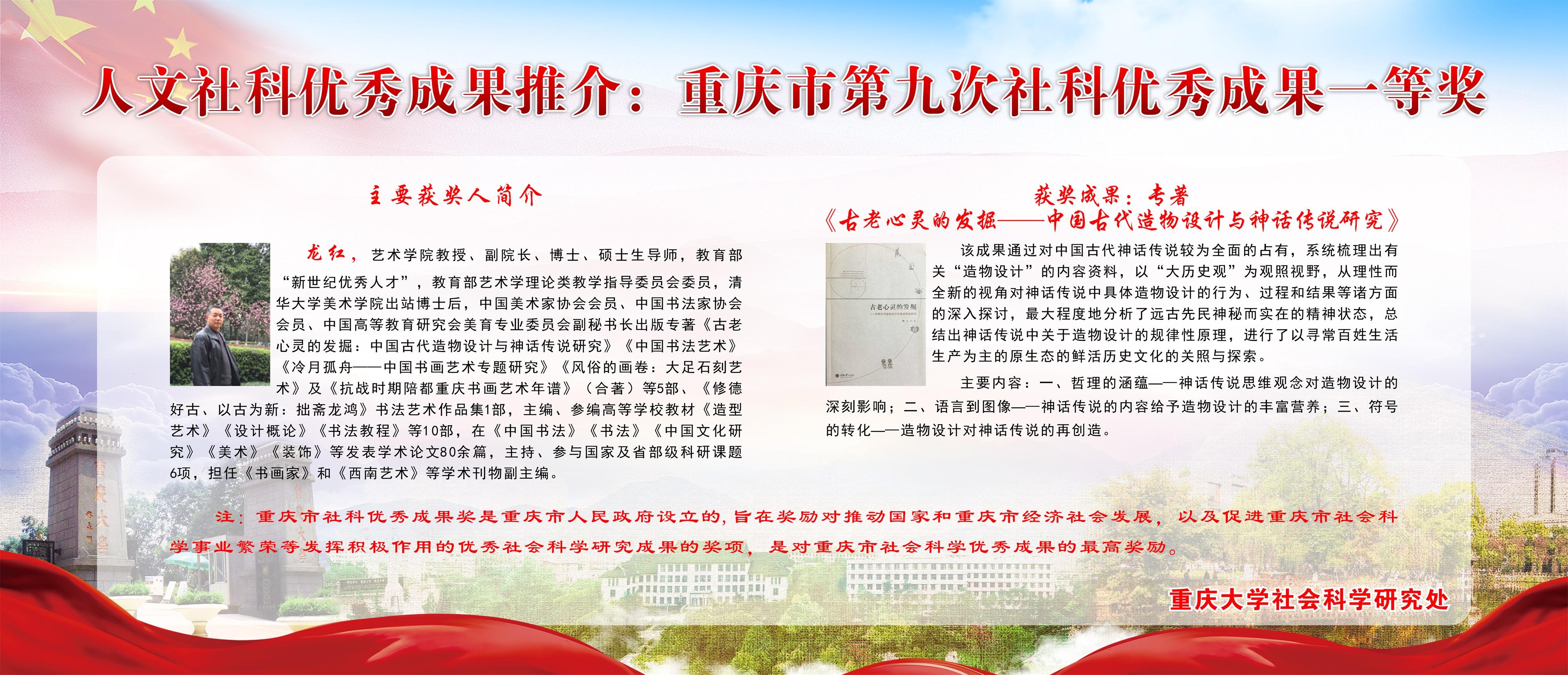 两江新区管委会网站_重庆大学社会科学研究处